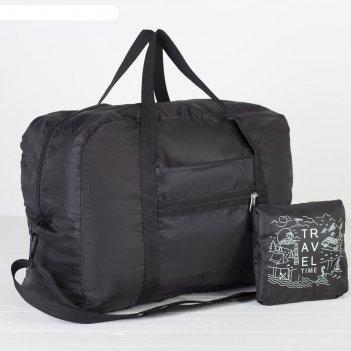 Сумка дорожная, складная, отдел на молнии, наружный карман, цвет чёрный