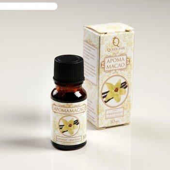 Аромамасло queen fair 10 мл, аромат ваниль