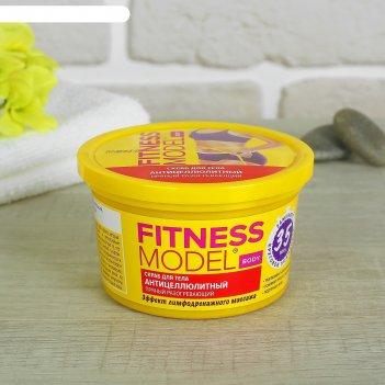 Скраб для тела fitness model антицеллюлитный, пряный, разогревающий, 250 м
