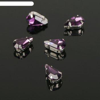 Стразы в цапах (набор 5 шт), 6*10мм, цвет фиолетовый в серебре