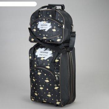 Чемодан малый с сумкой, отдел на молнии, наружный карман, цвет чёрный