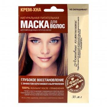 Маска для волос крем-хна «глубокое восстановление», 30 мл