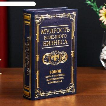 Сейф-книга дерево кожзам мудрость большого бизнеса тиснение 21х13х5 см