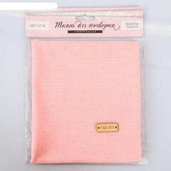 Ткань для пэчворка трикотаж «розовый», 50 x 50 см