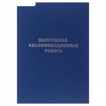 Папка выпускная квалификационная работа, синяя