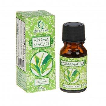 Аромамасло queen fair 10 мл зеленый чай