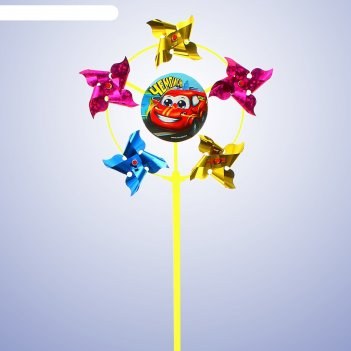 Ветерок с фольгой «чемпион», тачка, 42 см