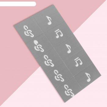 Трафареты для декора «ассорти, ноты», 10 шт на подложке