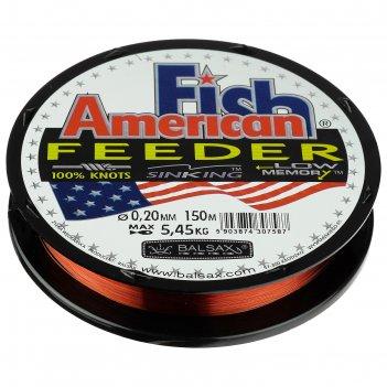 Леска balsax american fish kevlon box 0.20, 150м