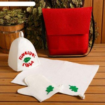 Набор банный портфель красный шапка,коврик,рукавица листик