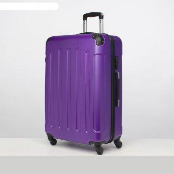 Чемодан большой 28, отдел на молнии, кодовый замок, 4 колеса, цвет фиолето