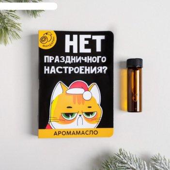 Аромамасло на открытке «вот, держи», мандарин 5 мл