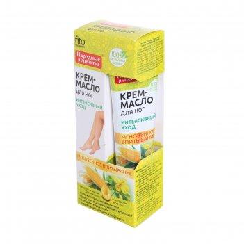 Крем-масло для ног интенсивный уход с кукурузным маслом, экстрактом чистот