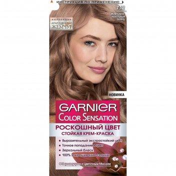 Краска для волос garnier color sensation «роскошный цвет», тон 7.12, жемчу