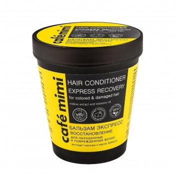 Бальзам для волос cafe mimi «экспресс восстановление», для повреждённых во