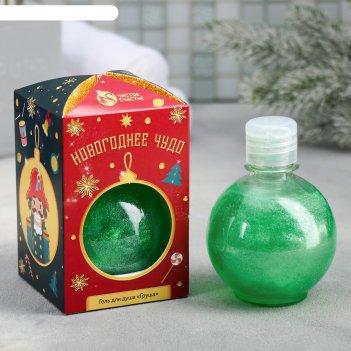 Гель для душа новогоднее чудо, с ароматом груши