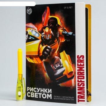 Набор для рисования светом bumblebee, transformers