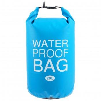 Гермомешок водонепроницаемый 20 литров, плотность 54 мкр, цвет синий