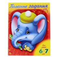 Книжка-раскраска слоник. полезные задания. для детей 6-7 лет