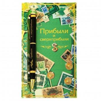 Ручка подарочная на открытке прибыли и сверхприбыли