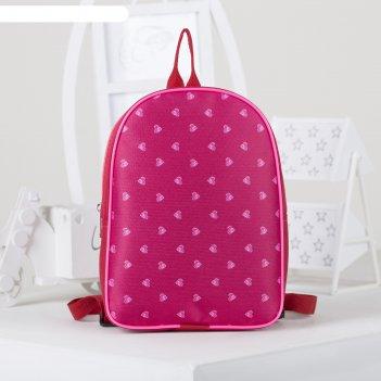 Рюкзак дет рд-05, 19*6*28, отд на молнии, розовый сердц