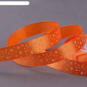 Лента атласная «звёзды», 15 мм x 23 ± 1 м, цвет оранжевый №025
