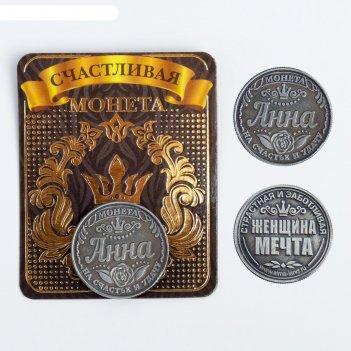 Монета латунь на чёрном золоте анна d=2,5 см