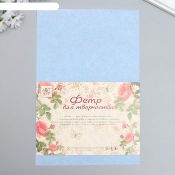 Фетр жесткий 1 мм бело-голубой набор 10 листов формат а4