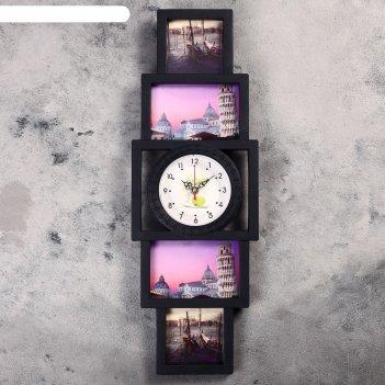 Часы настенные, серия: фото, моя семья, 4 фоторамки, 27х55 см