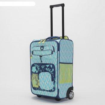 Чемодан малый, 20, 32 л, 1 отдел, 4 наружных кармана, 2 колеса, цвет голуб
