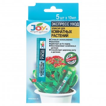 Эликсир для комнатных цветов joy экспресс уход, монодоза, 5*10 мл