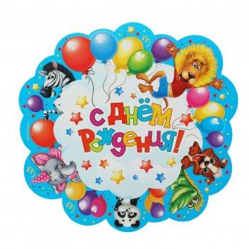 Подставка для торта веселый день рождения