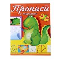 Книжка-раскраска прописи с заданиями дракончик
