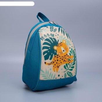 Рюкзак леопард, тропики, 20*13*26, отд на молнии, зеленый