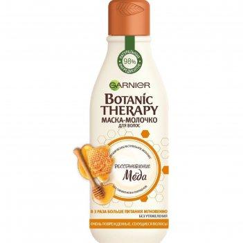 Маска-молочко для волос garnier botanic therapy «восстановление мёда», 250