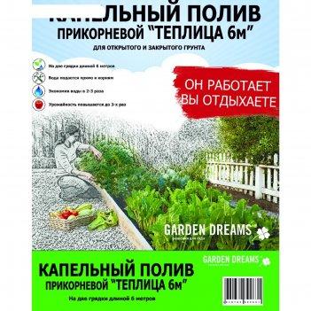 Капельный полив прикорневой теплица 6м, 48 растений