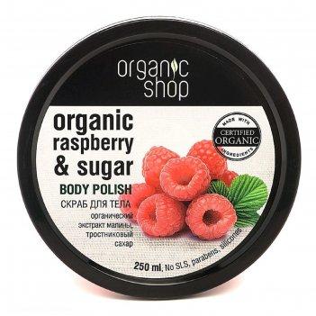 Скраб для тела organic shop «малиновые сливки», 250 мл