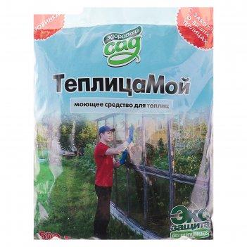 Моющее средство для теплиц теплицамой экологически чистое, 0,5 кг