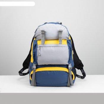 Рюкзак туристический, 40 л, отдел на молнии, 3 наружных кармана, цвет сини