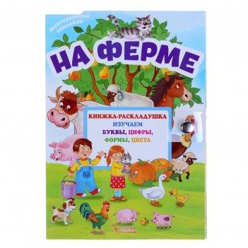 Книжка-раскладушка с многоразовыми наклейками «на ферме»