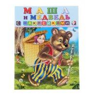 Книжка с наклейками маша и медведь 20стр