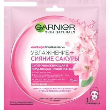 Маска для лица тканевая garnier сакура увлажнение + сияние кожи