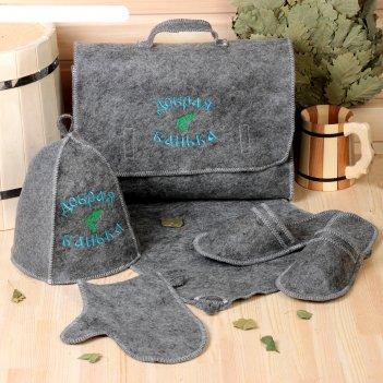 Набор банный портфель 5 предметов добрая банька, серый