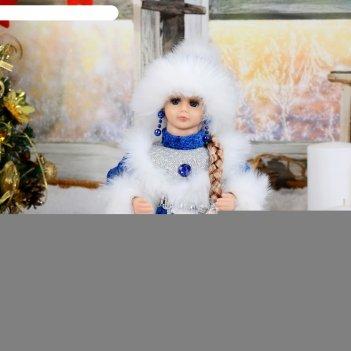 Снегурочка 29 см шик в синей шубке с серёжками, двигается, без музыки