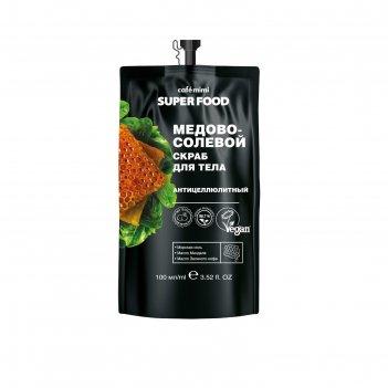 Медово-солевой скраб для тела cafe mimi super food «антицеллюлитный», 100