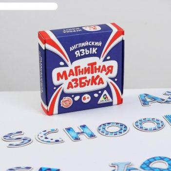 Развивающая настольная игра «магнитная азбука. английский язык», 54 магнит