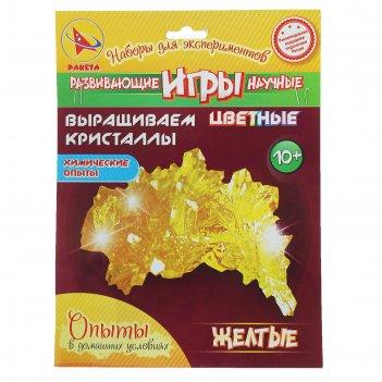 Набор для опытов выращиваем цветные кристаллы желтые