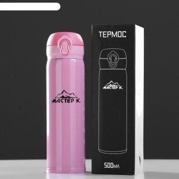 Термос мастер к. 500 мл, сохраняет тепло 8 ч, светло-розовый