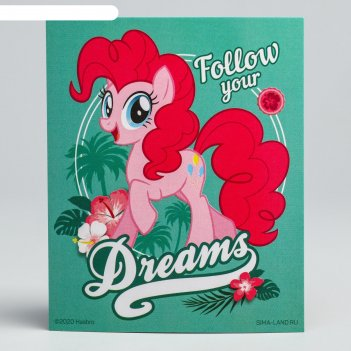 Открытка dreams, little pony