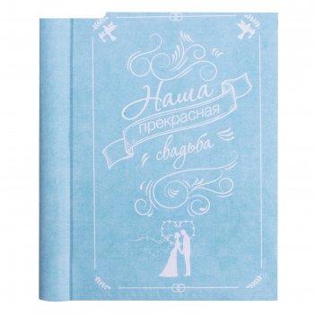 Фотоальбом на 10 магнитных листов наша прекрасная свадьба